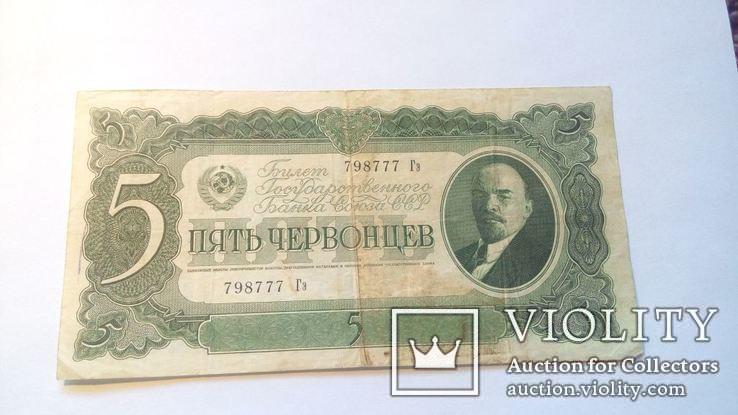 СССР 5 червонцев 1937 год. Красивый номер 777., фото №2