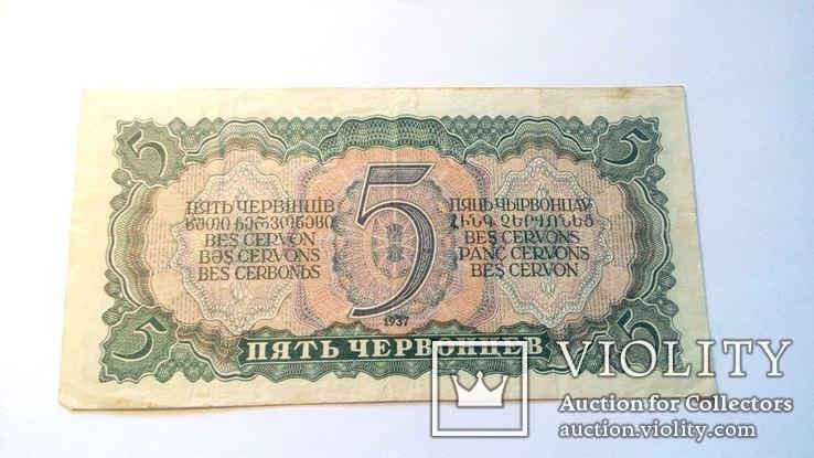 СССР 5 червонцев 1937 год. Красивый номер 777., фото №3