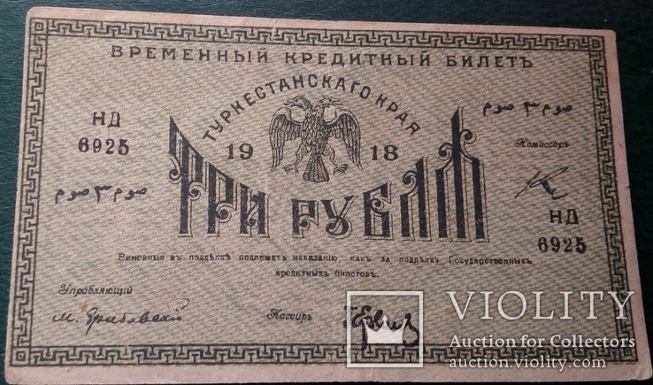 Туркестанский край 3 рубля 1918 год, фото №2