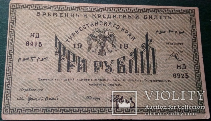 Туркестанский край 3 рубля 1918 год, фото №3