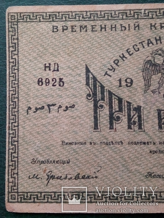 Туркестанский край 3 рубля 1918 год, фото №4