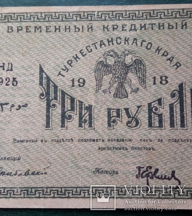 Туркестанский край 3 рубля 1918 год, фото №5