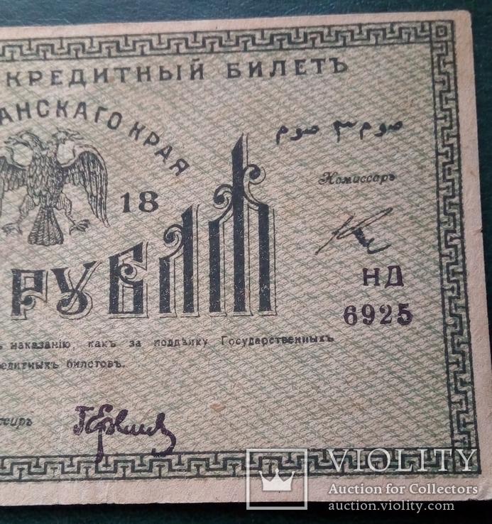 Туркестанский край 3 рубля 1918 год, фото №6