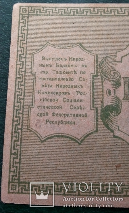 Туркестанский край 3 рубля 1918 год, фото №10