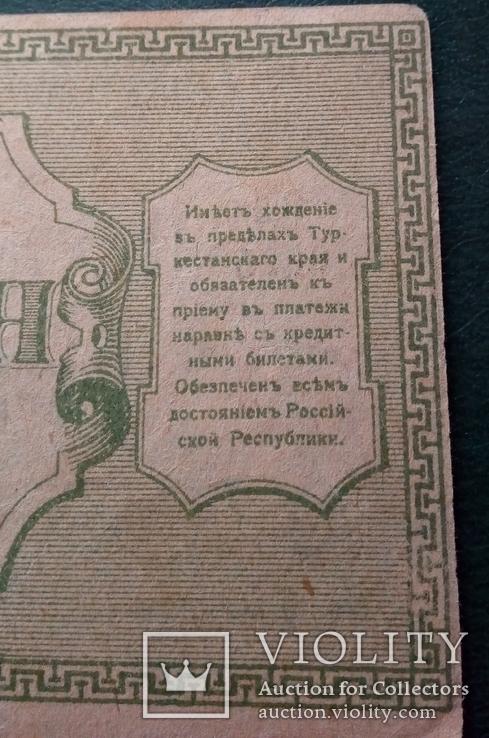 Туркестанский край 3 рубля 1918 год, фото №12