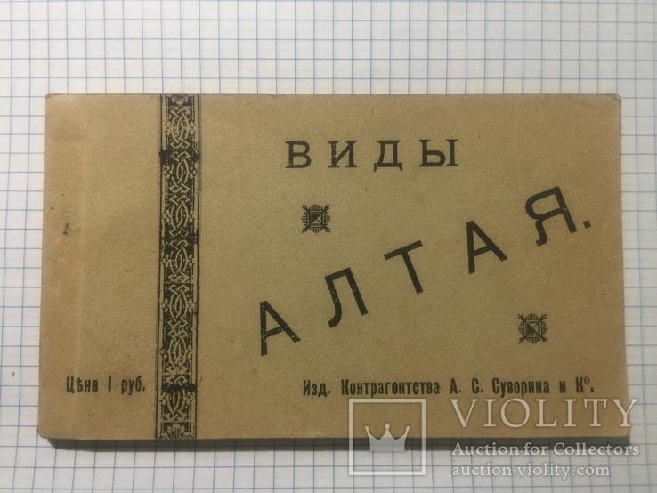 Виды Алтая 1917 А.С.Суворина и Ко.
