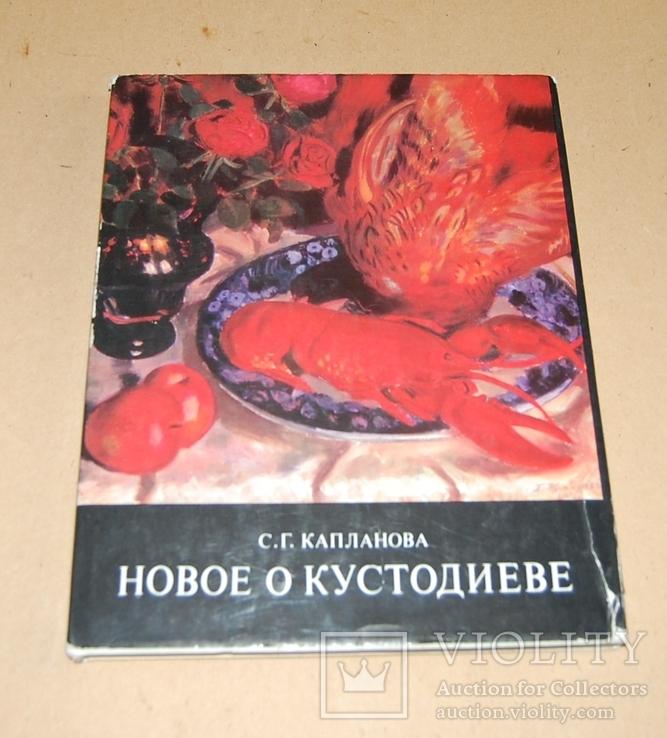 Новое о Кустодиеве, фото №2