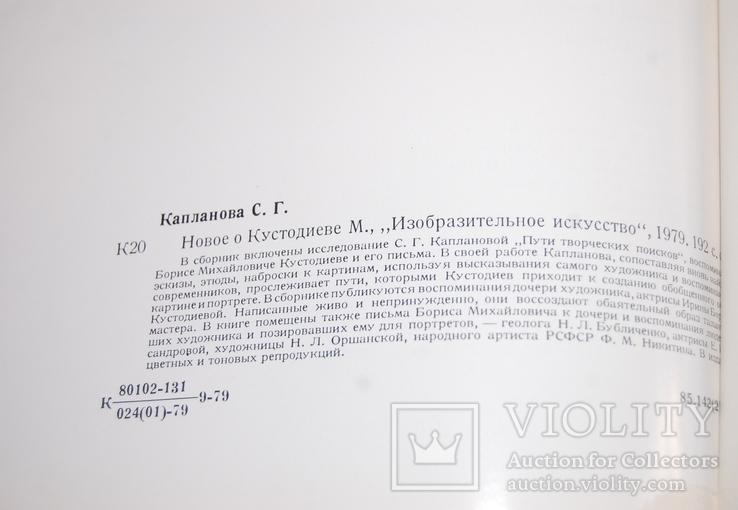 Новое о Кустодиеве, фото №4