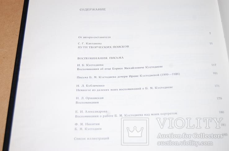 Новое о Кустодиеве, фото №5