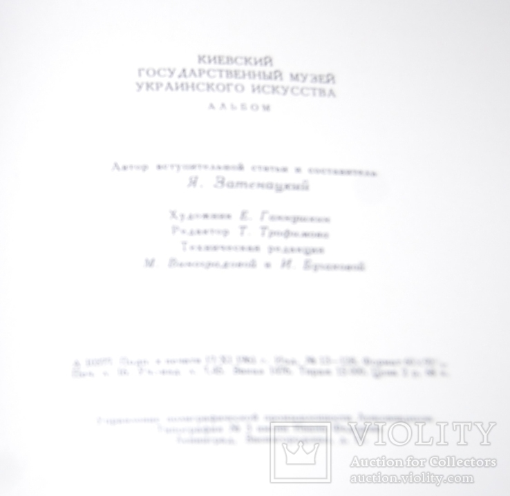 Новое о Кустодиеве, фото №6