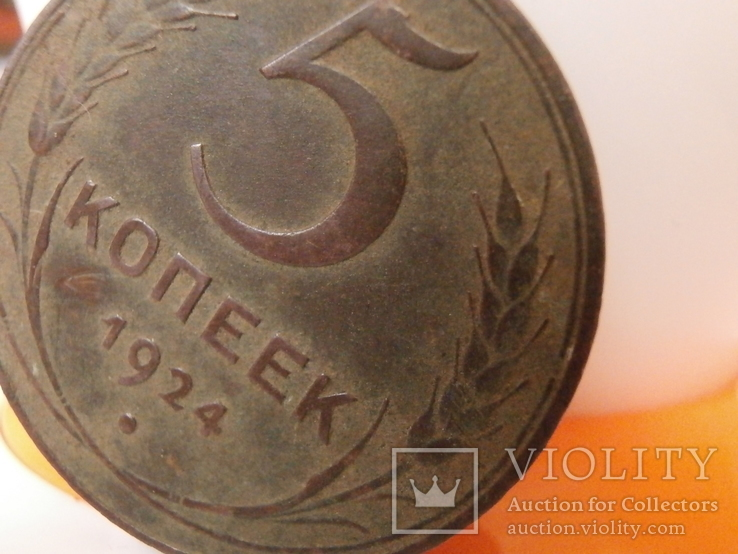 5 копеек 1924 года, фото №10
