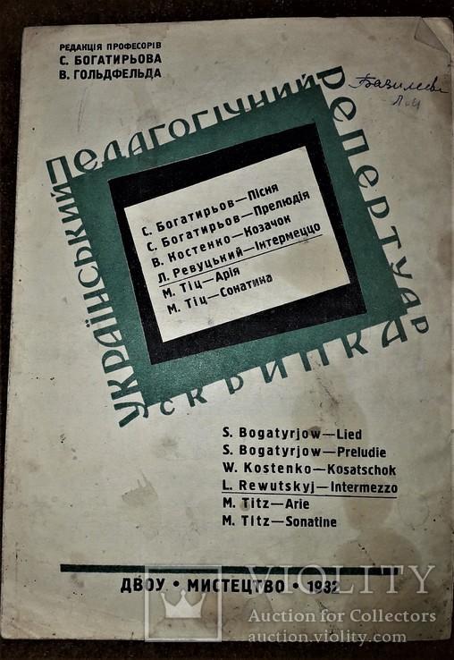"""Ноты для скрипки с фортепиано.1932 год.""""интермеццо"""" л.ревуцький, фото №3"""