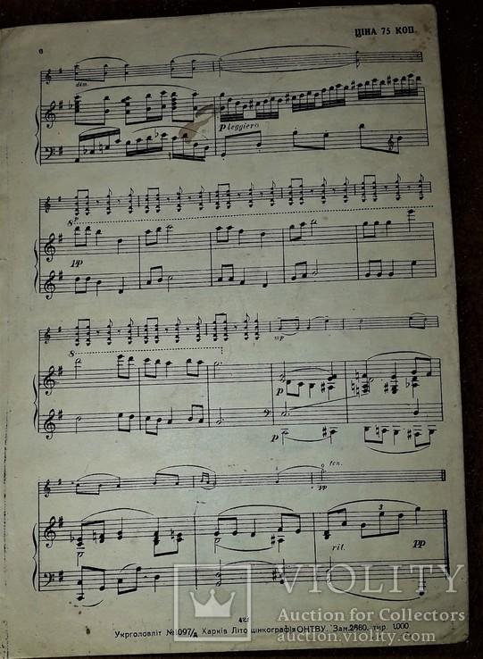 """Ноты для скрипки с фортепиано.1932 год.""""интермеццо"""" л.ревуцький, фото №7"""