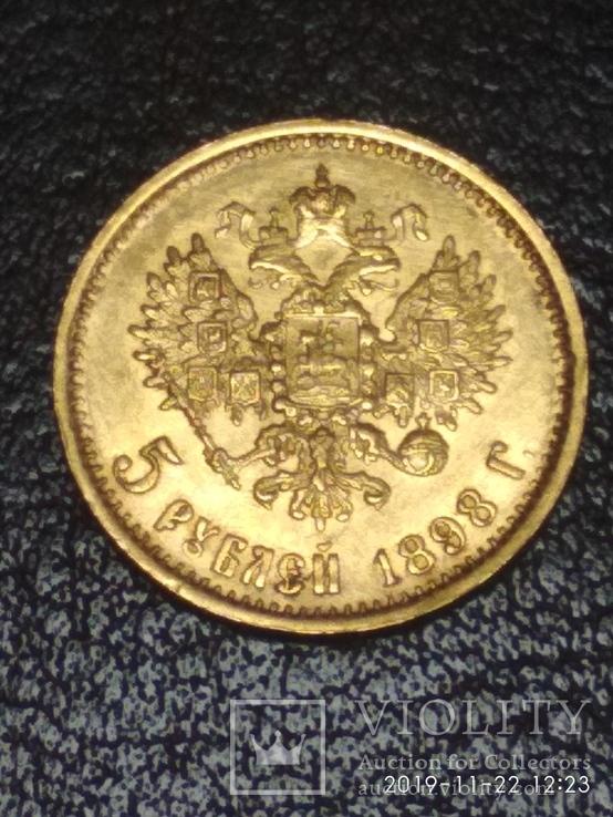 Пять рублей 1898 года, фото №4
