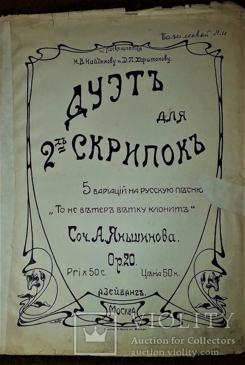 """Дуэт для двух скрипок """"то не ветер ветку клонит"""".сочинение а.яньшинова.ноты до 1917 года., фото №3"""