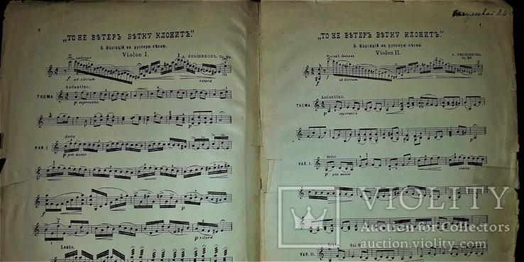 """Дуэт для двух скрипок """"то не ветер ветку клонит"""".сочинение а.яньшинова.ноты до 1917 года., фото №4"""