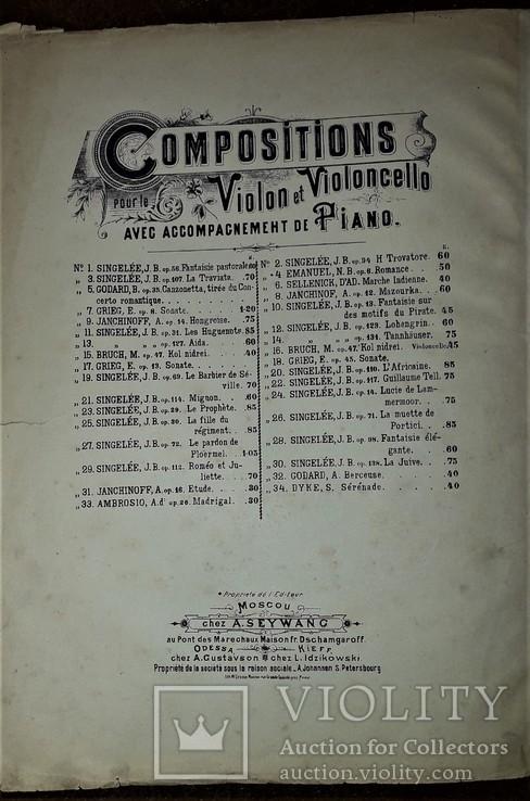 """Дуэт для двух скрипок """"то не ветер ветку клонит"""".сочинение а.яньшинова.ноты до 1917 года., фото №7"""