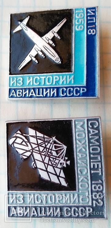 Из истории авиации СССР,, фото №2