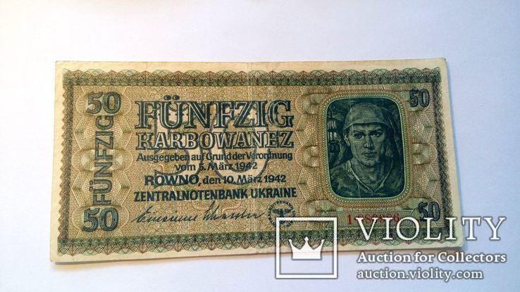 Украина Ровно 50 карбованцев 1942 год., фото №2