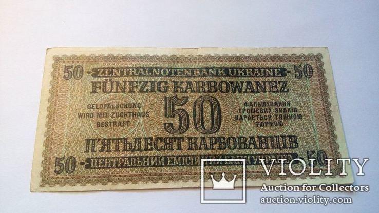 Украина Ровно 50 карбованцев 1942 год., фото №4