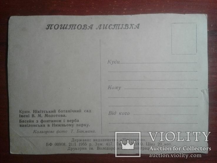 Открытка Крым, фото №3