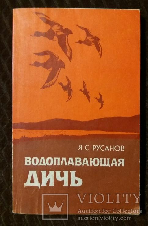 Водоплавающая дичь 1987г. Москва Агропромиздат Я.С.Русанов, фото №2