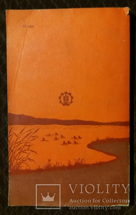 Водоплавающая дичь 1987г. Москва Агропромиздат Я.С.Русанов, фото №3