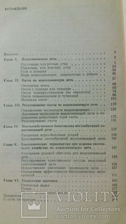 Водоплавающая дичь 1987г. Москва Агропромиздат Я.С.Русанов, фото №4