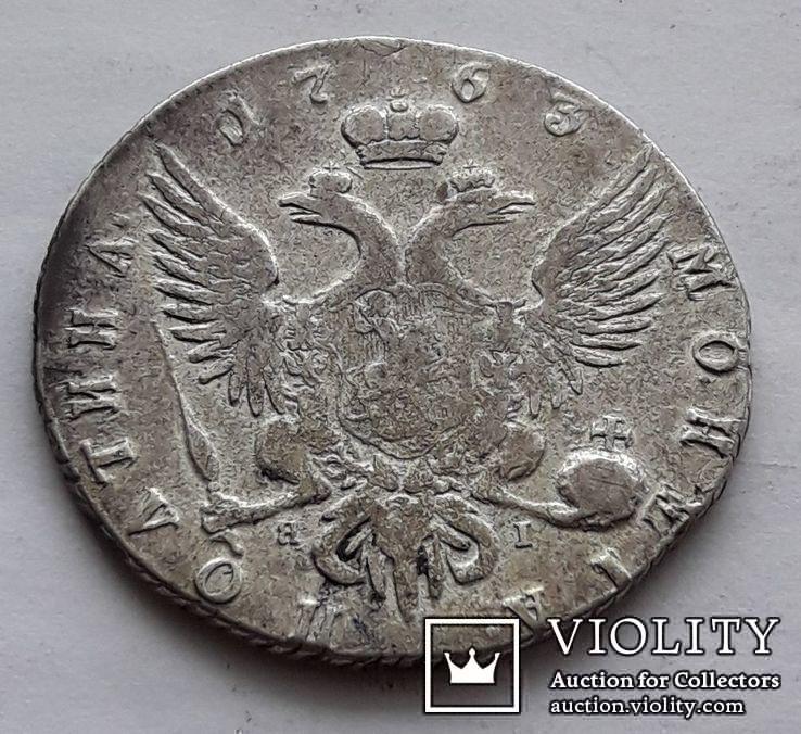 Полтина 1763 г.