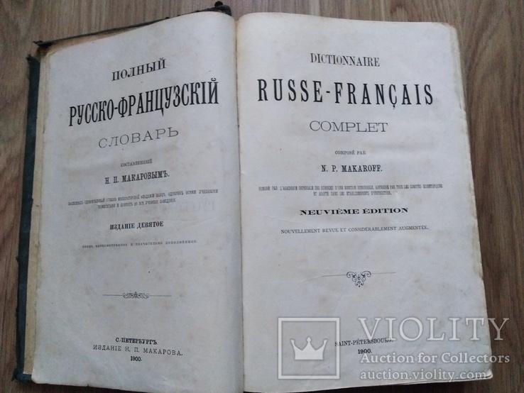 Русско-французский словарь, фото №2