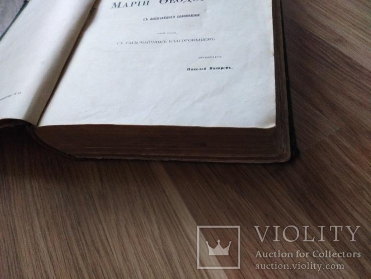Русско-французский словарь, фото №8