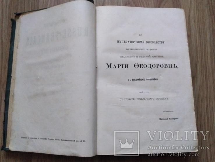 Русско-французский словарь, фото №9