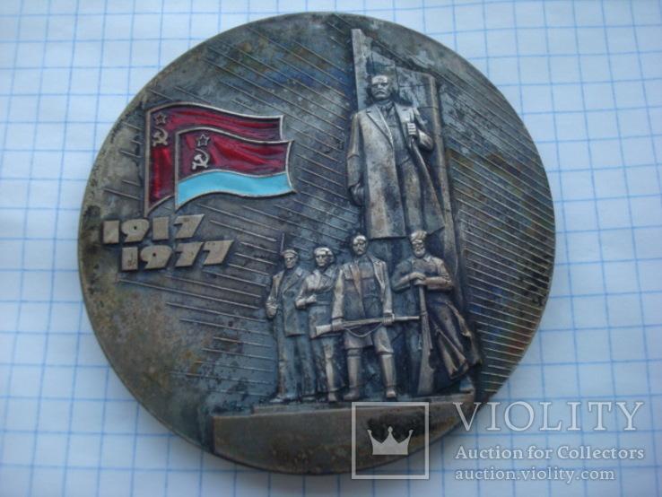 60 лет УССР.  Настольная медаль 1917- 1977 гг, фото №6
