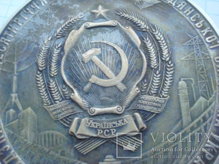 60 лет УССР.  Настольная медаль 1917- 1977 гг, фото №10