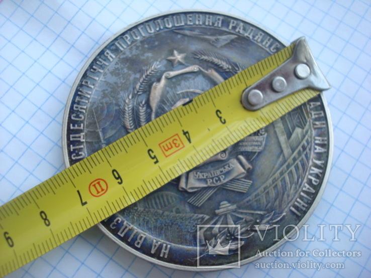 60 лет УССР.  Настольная медаль 1917- 1977 гг, фото №12