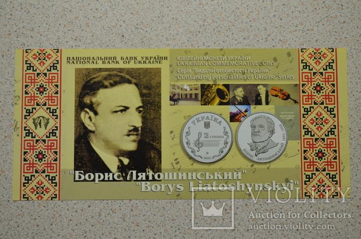 Буклет к монете Борис Лятошинський, фото №2