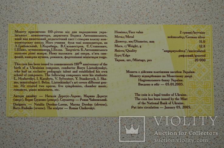 Буклет к монете Борис Лятошинський, фото №3