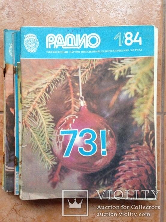 Журнал  Радио 1984  11 номеров. Нет № 9., фото №2