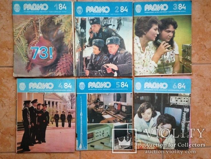 Журнал  Радио 1984  11 номеров. Нет № 9., фото №3