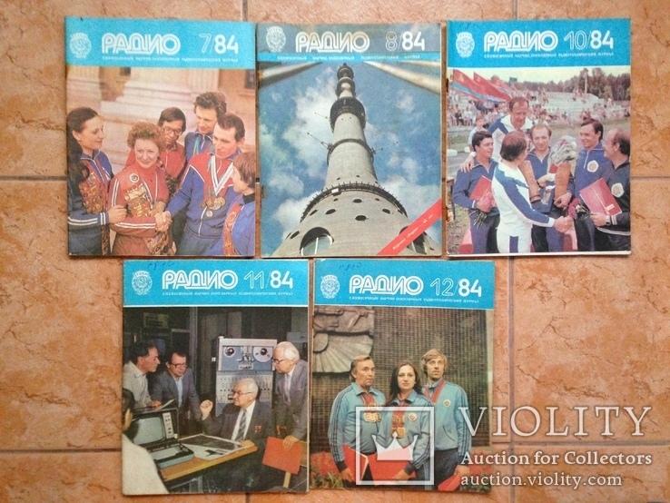 Журнал  Радио 1984  11 номеров. Нет № 9., фото №5