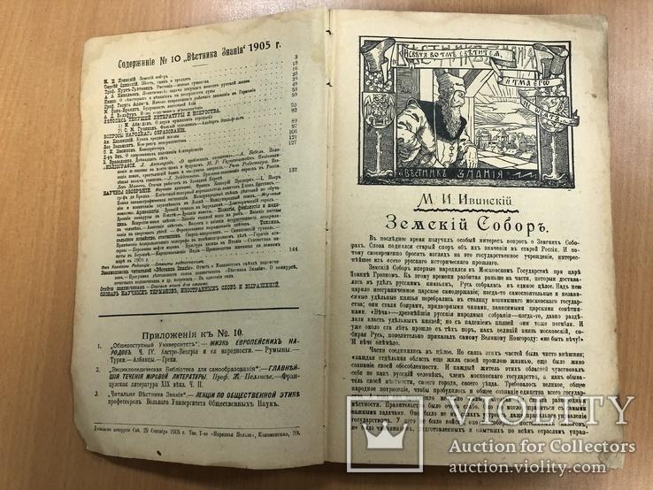 Вестник знания 1905 года. № 1 и 10. 24х17 см, фото №4