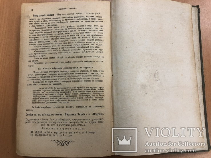 Вестник знания 1905 года. № 1 и 10. 24х17 см, фото №6