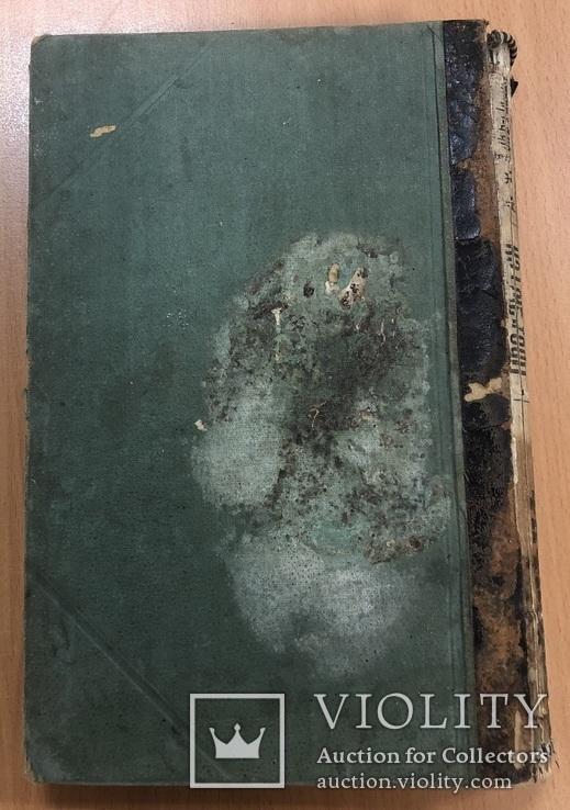 Вестник знания 1905 года. № 1 и 10. 24х17 см, фото №7