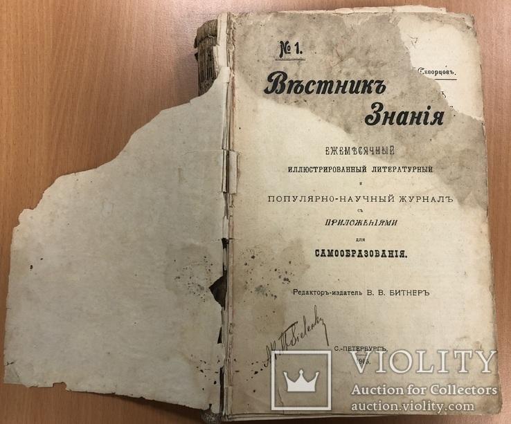 Вестник знания 1905 года. № 1 и 10. 24х17 см, фото №8