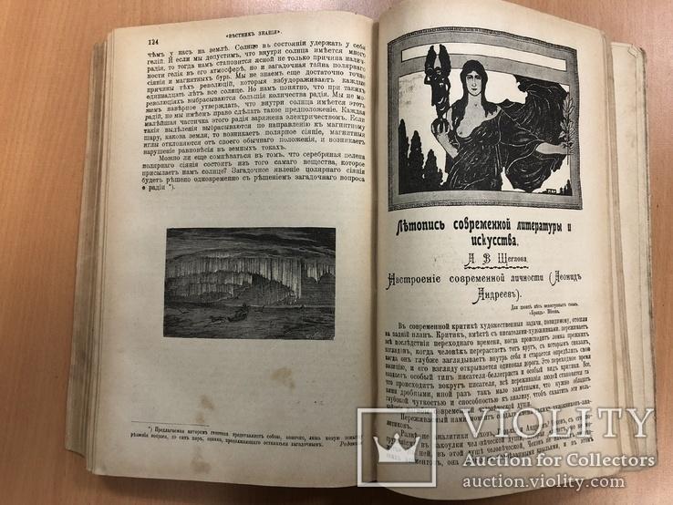 Вестник знания 1905 года. № 1 и 10. 24х17 см, фото №10