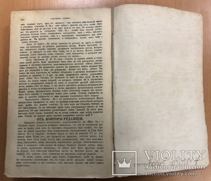 Вестник знания 1905 года. № 1 и 10. 24х17 см, фото №11