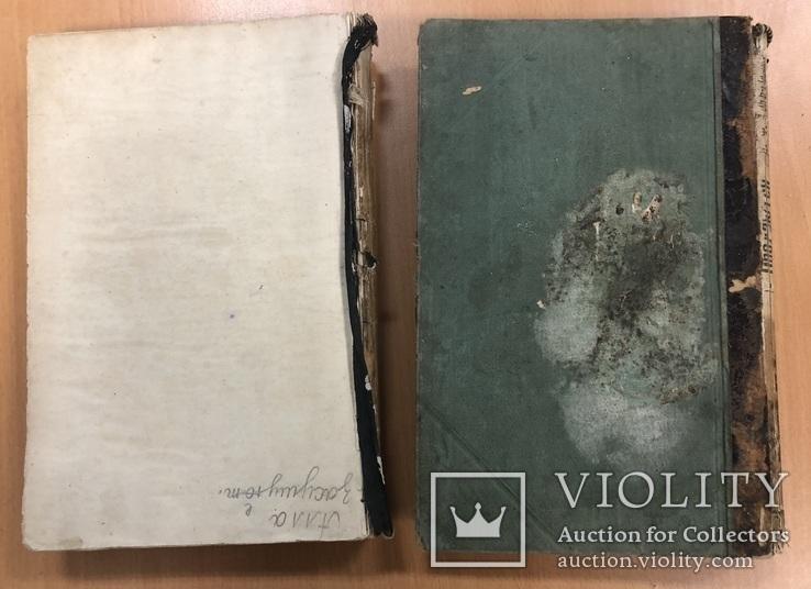 Вестник знания 1905 года. № 1 и 10. 24х17 см, фото №12