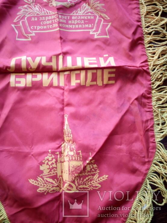 Вымпел СССР., фото №7