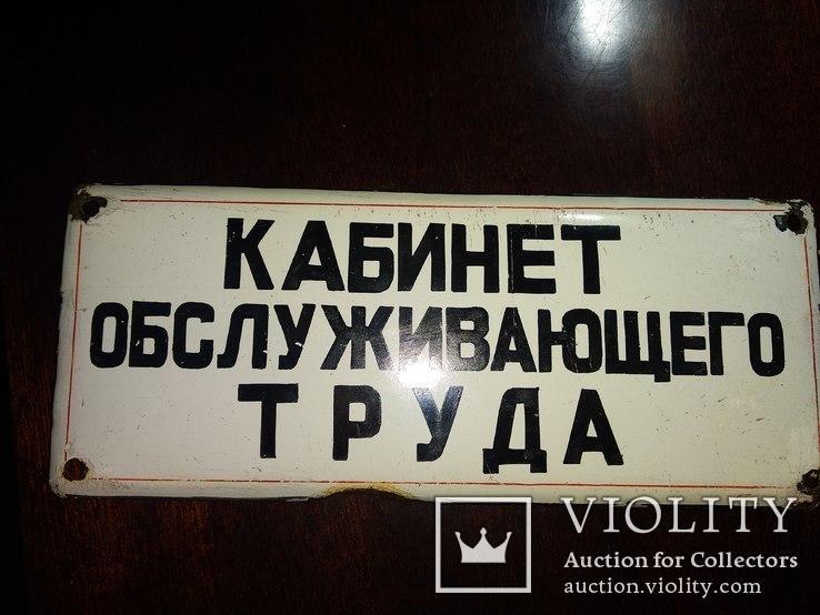 Таблички 5 шт, фото №6