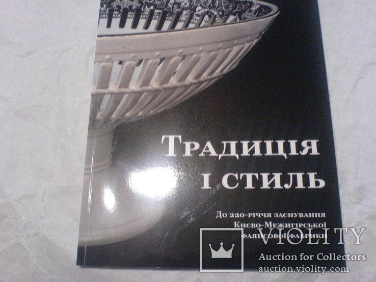 Межигирский фаянс -традиция и стиль, фото №2